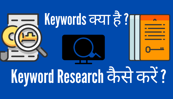 keyword kya hai और keyword research kaise kare