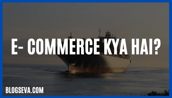 e-commerce kya hai