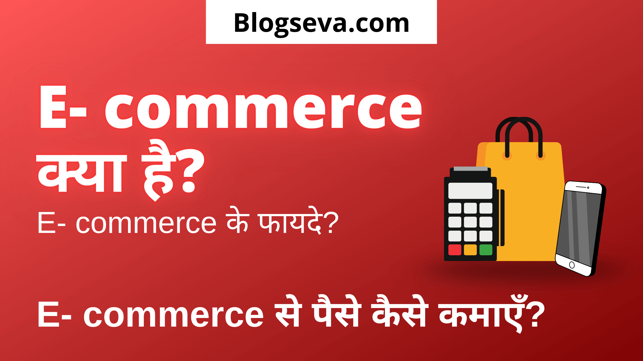 E commerce kya hai
