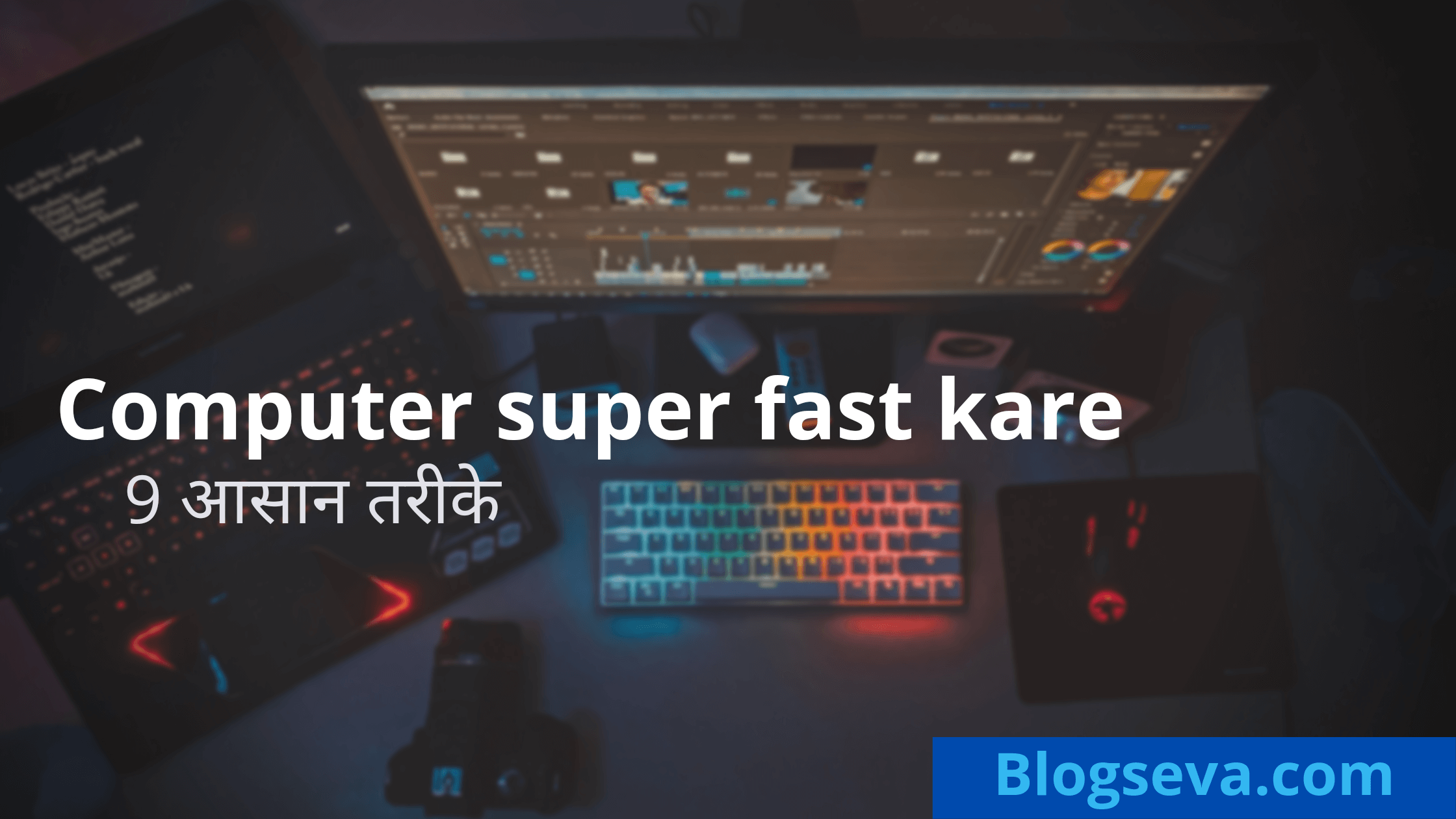 computer fast kaise kare